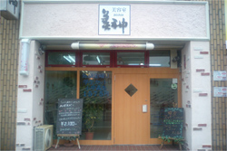 札幌 北区 美容室 美神Ⅱ