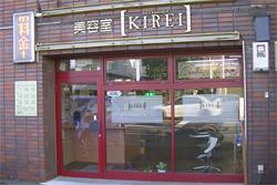 札幌 豊平区 美容室 キレイ
